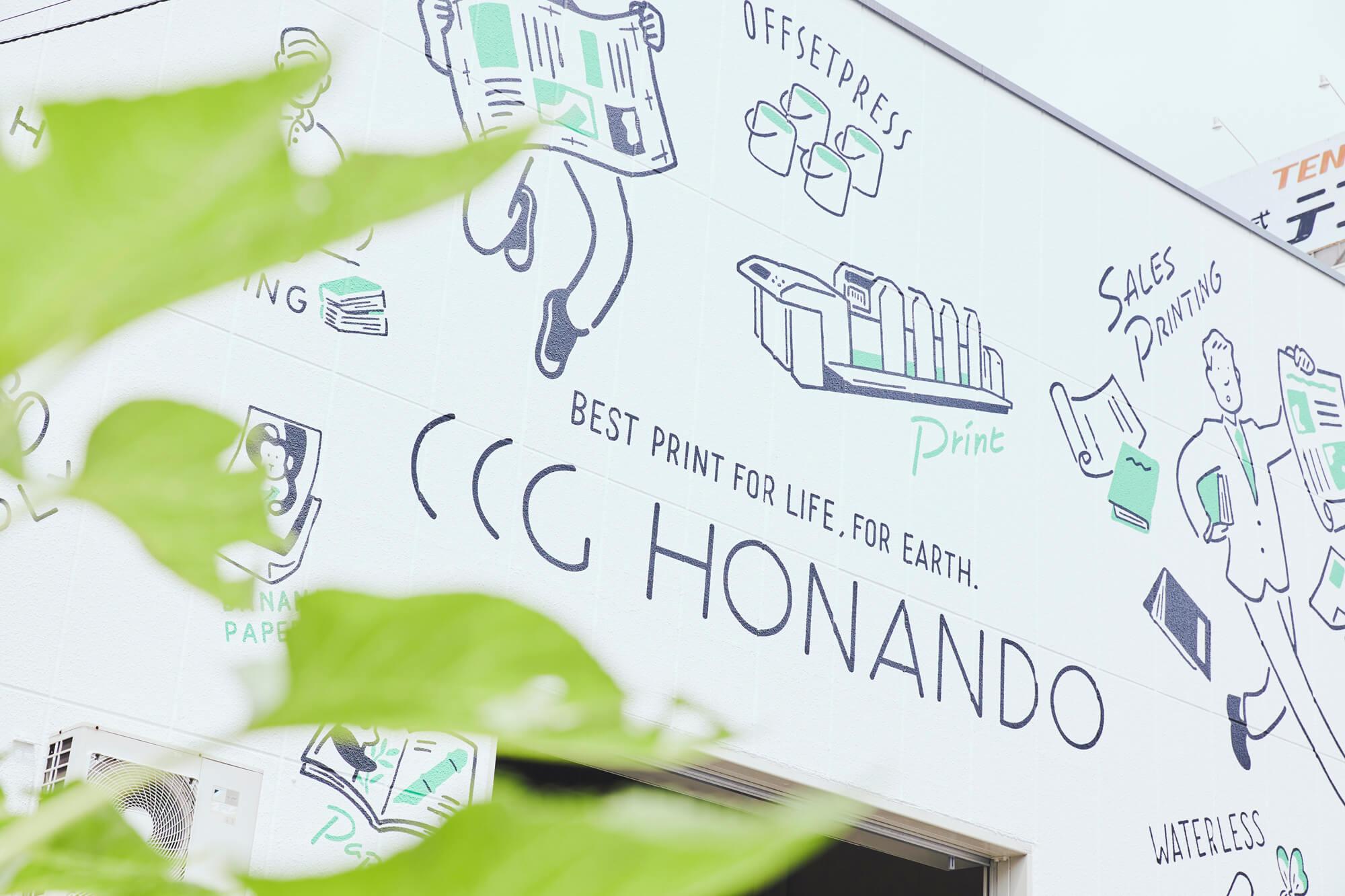 HONANDO外観と植物