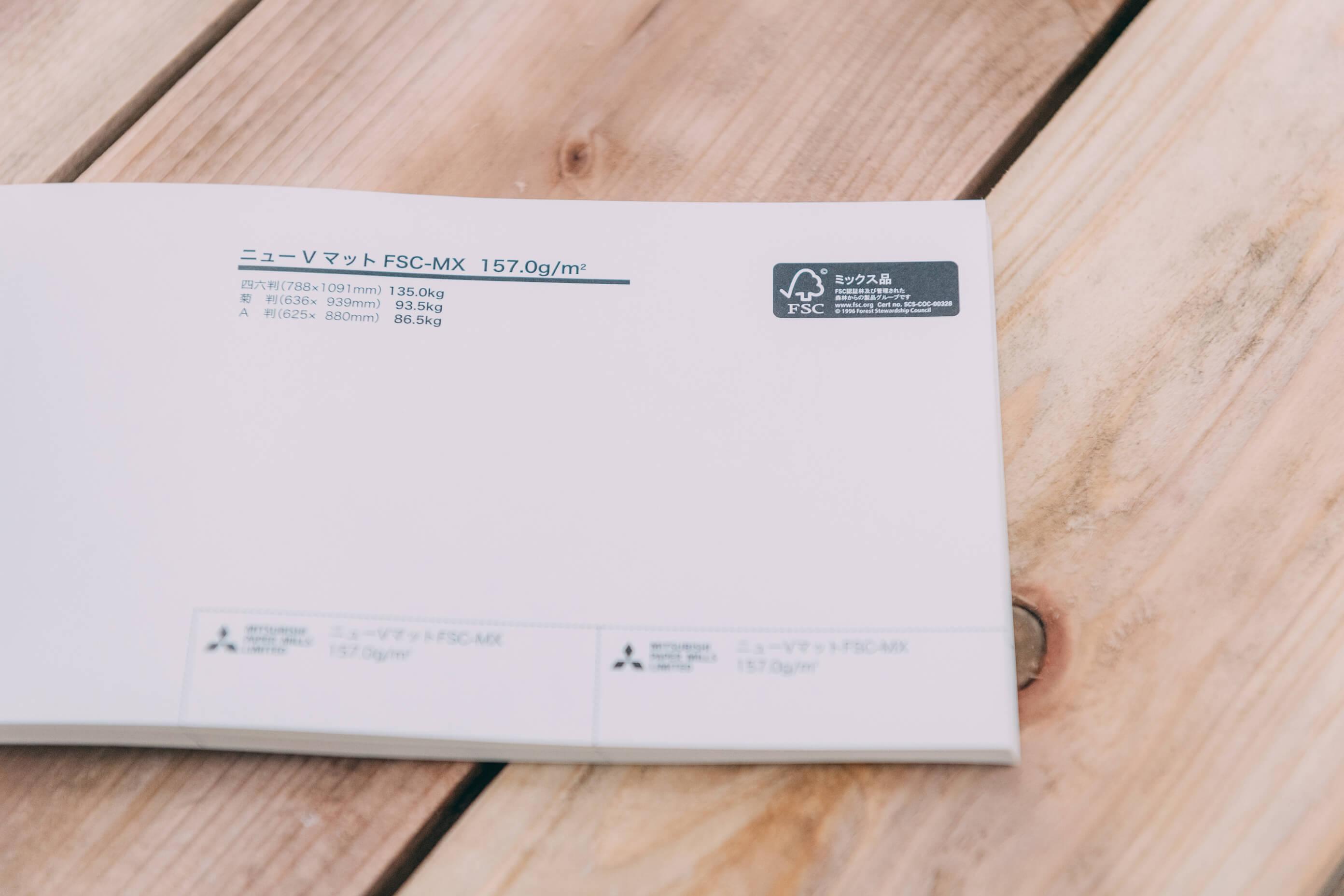 FSC®️森林認証を受けた用紙